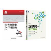 华为ICT认证培训系列丛书 华为交换机学习指南 +互联网+医疗融合人民邮电出版社 王达 9787115333582