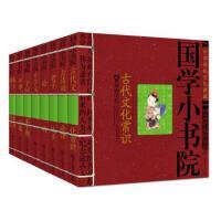 国学小书院(全8册)