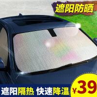 夏季汽车专用起亚k4汽车镭射遮阳挡6件套遮光挡防晒隔热帘