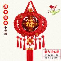 中国结桃木雕挂件家居家字福字挂饰新房乔迁礼品