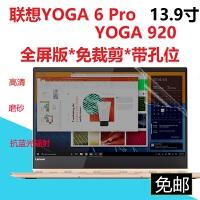 联想YOGA 6 PRO 13.9寸触控笔记本电脑屏幕保护贴膜抗蓝光 联想YOGA 6 PRO磨砂膜2张