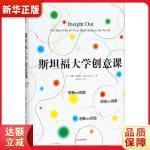 斯坦福大学创意课:想象,创新,创造,创业 【美】蒂娜齐莉格(Tina Seelig) 9787508686974 中信