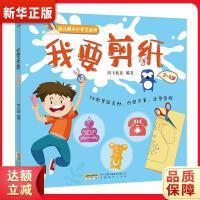 幼儿美术小手工全书:我要剪纸(附精美手工彩纸6张) 北京阿卡狄亚文化传播有限公司 9787533671815 安徽教育
