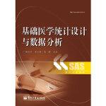 【新书店正版】 基础医学统计设计与数据分析 胡良平 等 电子工业出版社 9787121231940