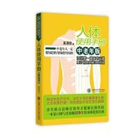 人体使用手册:中老年版
