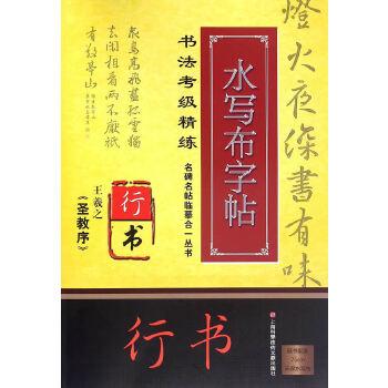 名碑名帖临摹合一丛书. 书法考级精练水写布字帖:王羲之《圣教序》