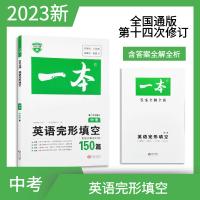 包邮2022版开心英语一本中考英语完形填空150篇中考 第13次修订