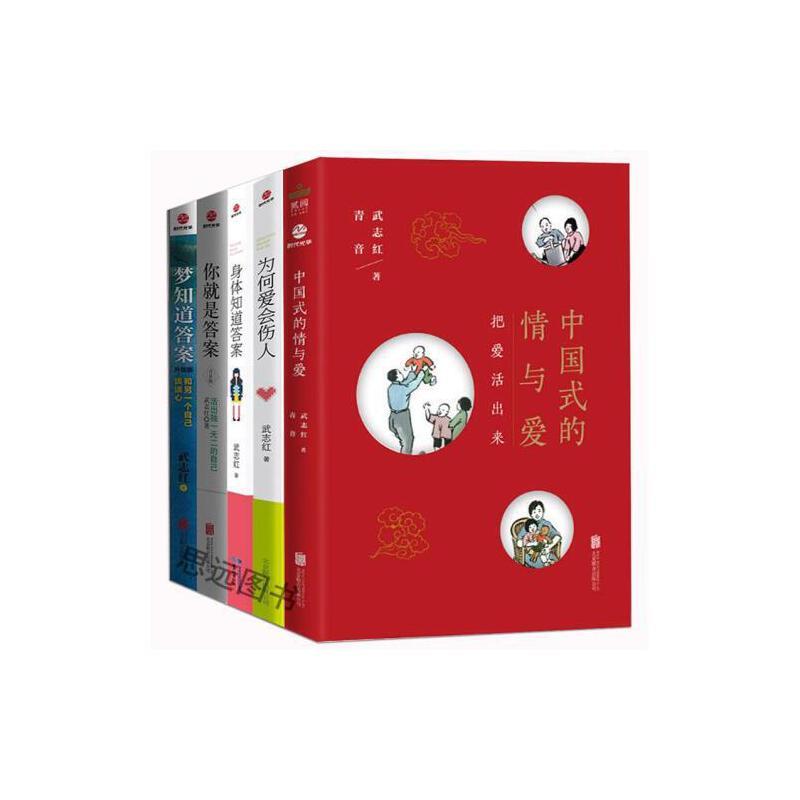 武志红书籍心理学套装婚姻为何爱会伤人+梦知道答案+你就是答案+
