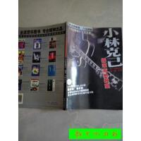 【二手旧书9成新】小林克己摇滚吉他教室(初级篇,世纪新版)(无CD)