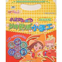 小魔女DOREMI立体贴纸小手工--过家家游戏 广东星星文化有限公司 9787513704472