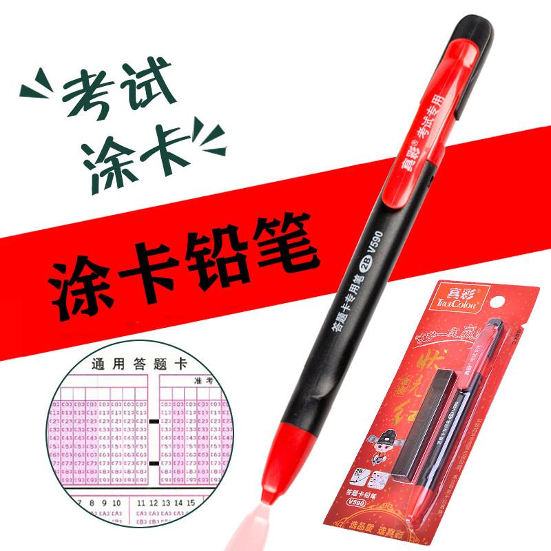 真彩2比铅笔答题卡专用笔 高考文具2b自动铅笔电脑涂卡笔考试套装 送橡皮