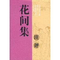花间集注评 (后蜀)赵崇祚 凤凰出版社 9787807291749
