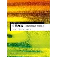 按需出版――国际图书印刷与营销新途径(新概念出版论丛)