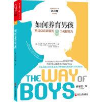 如何养育男孩:男孩应该具备的8个关键能力(中国教育风云人物孙云晓鼎力推荐,哈佛医学院儿童心理学家、波士顿儿童医院心理科
