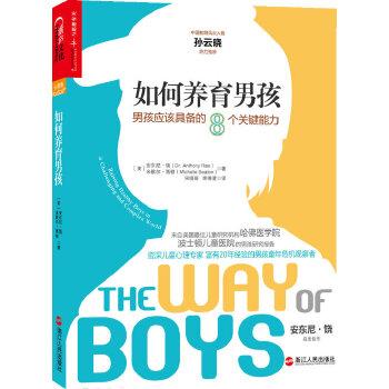 如何养育男孩:男孩应该具备的8个关键能力(中国教育风云人物孙云晓鼎力推荐,哈佛医学院儿童心理学家、波士顿儿童医院心理科专家安东尼?饶20年实践之作)