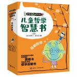 儿童哲学智慧书(我和世界)