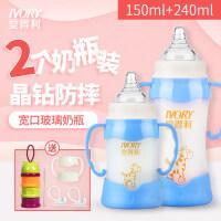 玻璃奶瓶套装宽口径新生婴儿防摔带手柄宝宝奶瓶240mla126
