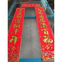 绒布乔迁之喜对联1.3米规格6个款词句 红色金字
