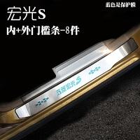 五菱宏光S/S1改装专用门槛条宏光S汽车后护板装饰迎宾踏板配件贴