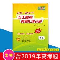 包邮2020版天利38套2015--2019五年高考真题汇编详解(高考生物)高考适用