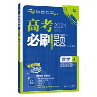 包邮2020版理想树6.7高考必刷题(数学6/六)计数原理 概率与统计算法 复数 推理与证明 内含一题两空题