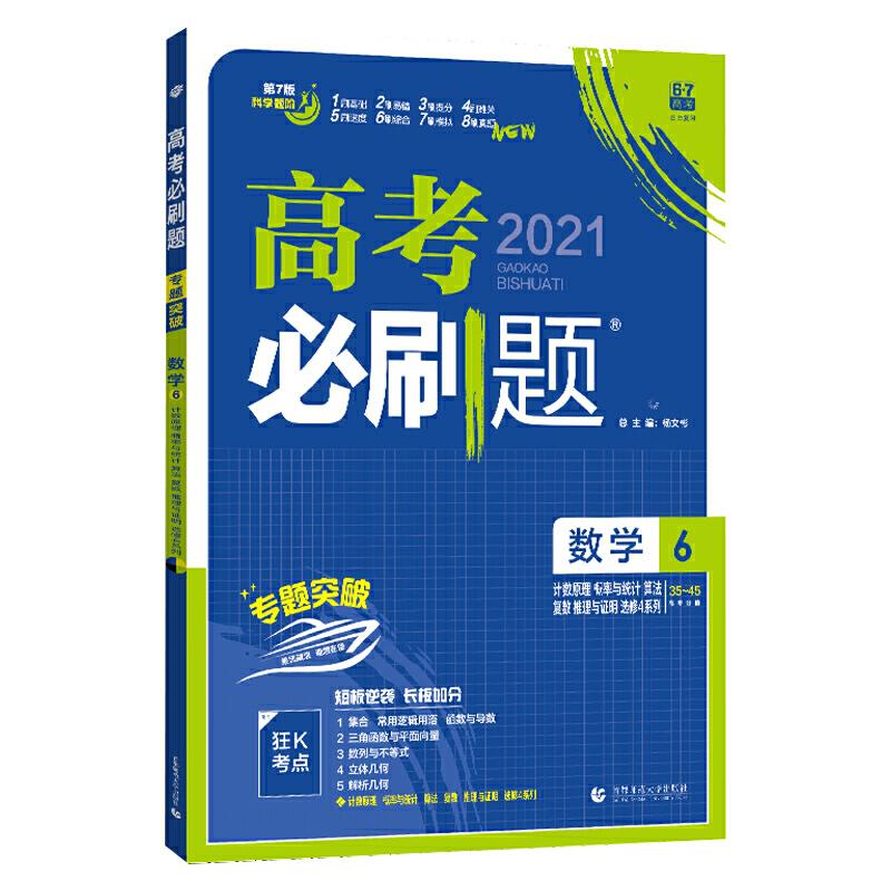 包邮2020版理想树6.7高考必刷题(数学6/六)计数原理 概率与统计算法 复数 推理与证明 内含一题两空题 专项突破 短板逆袭 长版加分