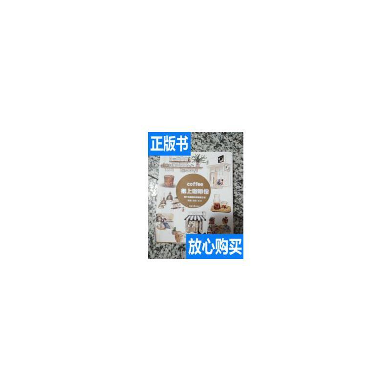 [二手旧书9成新]纸上咖啡馆两个女孩的环球咖啡之旅 /默默 岱岱 ? 正版旧书,放心下单,如需书籍更多信息可咨询在线客服。