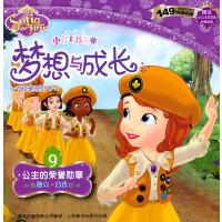 小公主苏菲亚梦想与成长故事系列9-公主的荣誉勋章