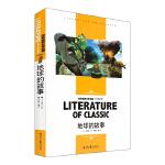 地球的故事 中小学生新课标课外阅读・世界经典文学名著必读故事书 名师精读版