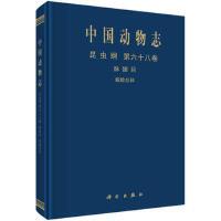 中国动物志:第六十八卷:Vol.68:昆虫纲:脉翅目:蚁蛉总科:Insecta:Neuroptera:Myrmeleo