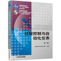 【二手书8成新】过程控制与自动化仪表-第3版 杨延西 机械工业出版社
