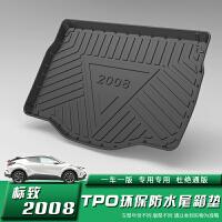 标致308后备箱垫408雪铁龙c3xr爱丽舍c4世嘉专用汽车尾箱垫全包围