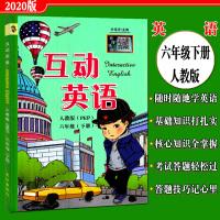 2020版 互动英语六年级下册人教版PEP 小学6年级下册英语互动知识讲解练习册