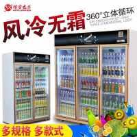 冷藏保鲜柜展示柜商用双三开门立式啤酒柜风冷饮料柜水果冷藏冰柜