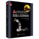【新书店正版】 Arduino机器人制作指南 (美) Gordon McComb著;唐乐译 科学出版社 9787030