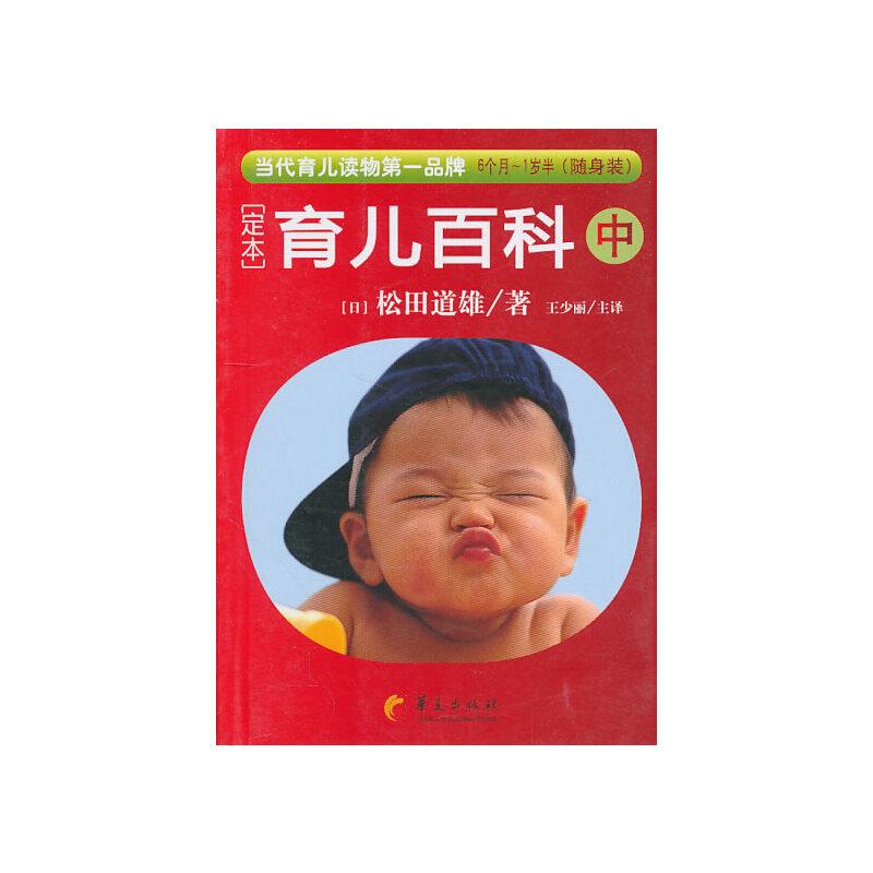 【定本】育儿百科:6个月~1岁半(随身装)