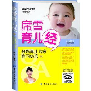 席雪育儿经:分娩育儿专家有问必答(附赠DVD光盘)