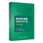 临床常见疾病健康教育手册――内科分册