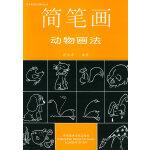 简笔画动物画法/美术基础技法教材丛书