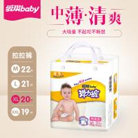 baby棉柔拉拉裤 男女宝宝通用成长裤冬季XL20片a201