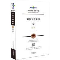 2017年国家司法考试万国专题讲座2:民法 北京万国学校教研中心 9787509378694