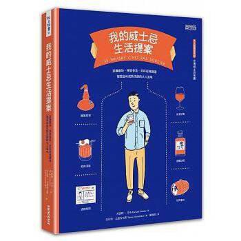 预售 正版 我的威士忌生活提案:认识产地,探索香气 17[三采] 正规进口台版书籍,付款后4-6周到货发出!