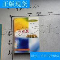 【二手旧书九成新】近视眼防治指南---[ID:483020][%#251C2%#]---[中图分类法][!R778