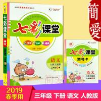 2019春 七彩课堂 三年级语文 下册 RJ/人教版 河北教育出版社