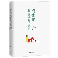 好家风 就是要有仪式感 家教书籍 良好习惯培养 如何教育孩子的书籍 中国传统美德家风家教家训书籍国学文化精髓现代家庭教