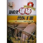 规模化养殖场兽医手册丛书--规模化猪场兽医手册