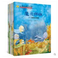 儿童情商培养绘本儿童3-6周岁图书 早教启蒙读物 0-1-2-3-4-5-6-7岁幼儿宝宝睡前故事书籍 情绪情商管理互动读本 幼儿园漫画图画书