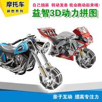 鸿威鸣3D立体拼装玩具男孩益智玩具摩托车立体拼图卡益智拼装模型