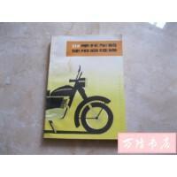 【旧书二手书85品】250摩托车的使用和维修 /浙江省邮政局编写组编 人民邮电出版社