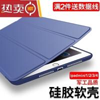 ipad mini4保护套苹果平板电脑迷你3/2/1硅胶超薄防摔壳子全包i派SN1346